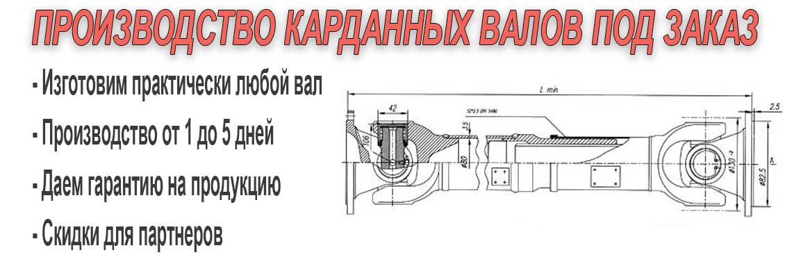 Производство карданных валов под заказ